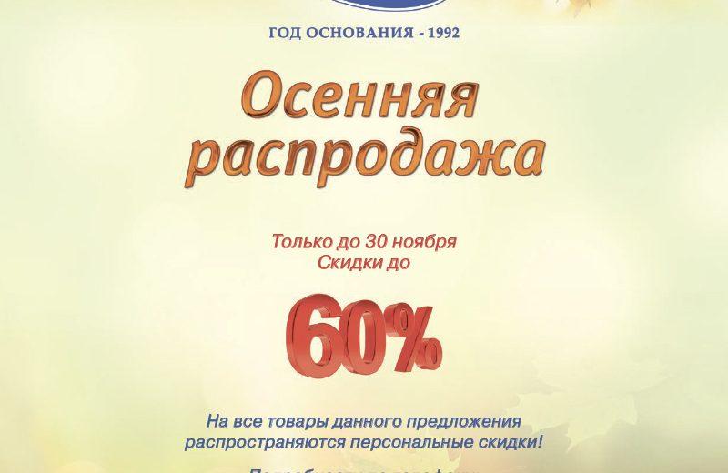 Внимание! Начался осенний ценопад - скидки до 60%!